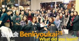 Benkyoukai Recap: 25