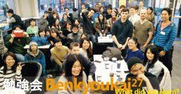 Benkyoukai Recap: 27
