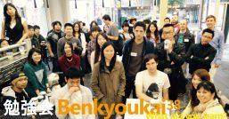 Benkyoukai Recap: 38