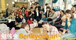 Benkyoukai Recap: 41