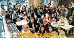 Benkyoukai Recap: 42