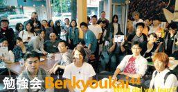 Benkyoukai Recap: 44