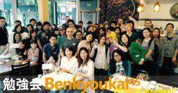 Benkyoukai Recap: 45
