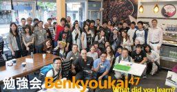 Benkyoukai Recap: 47