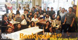 Benkyoukai Recap: 49