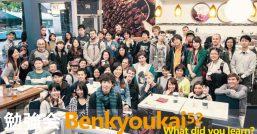 Benkyoukai Recap: 52