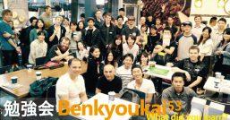 Benkyoukai Recap: 53