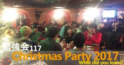 Christmas Party 2017 (Study Night 117)