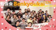 Benkyokai 125