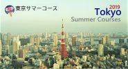 Tokyo Summer Courses 2019