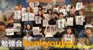 Benkyokai 221 – Happy New Year!