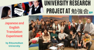 Benkyokai 226 – Ritsumeikan University Experiment Event